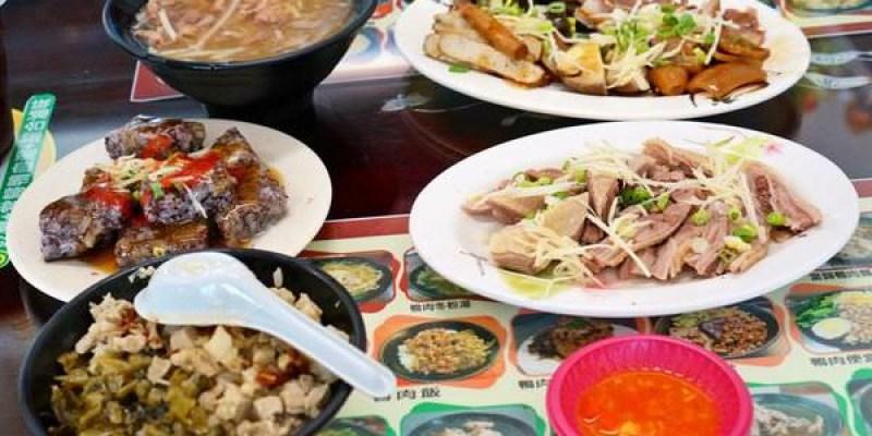 【台南市-新營區】小洪鴨肉焿麵