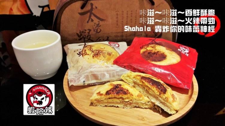 【台南市-安平區】蝦哈辣瘋辣蝦餅  太陽餅與蝦餅的火辣結合~創新伴手禮代表