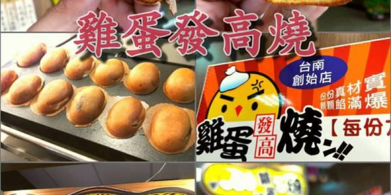 【台南市-永康區】雞蛋發高燒  充滿創意內餡的有趣雞蛋糕