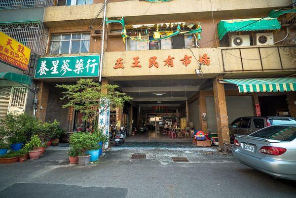台南永康區美食│五王市場陽春麵-隱藏在傳統市場裡的好味道