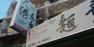 【台南市-北區】大港意麵  國中時期的最愛