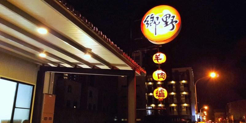 【台南市-安平區】鄉野炭燒羊肉爐安平店~台南羊肉爐首選