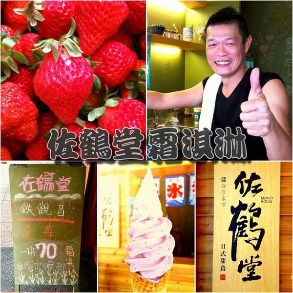 【台南-中西區】佐鶴堂 散步甜食 感動人心的霜淇淋