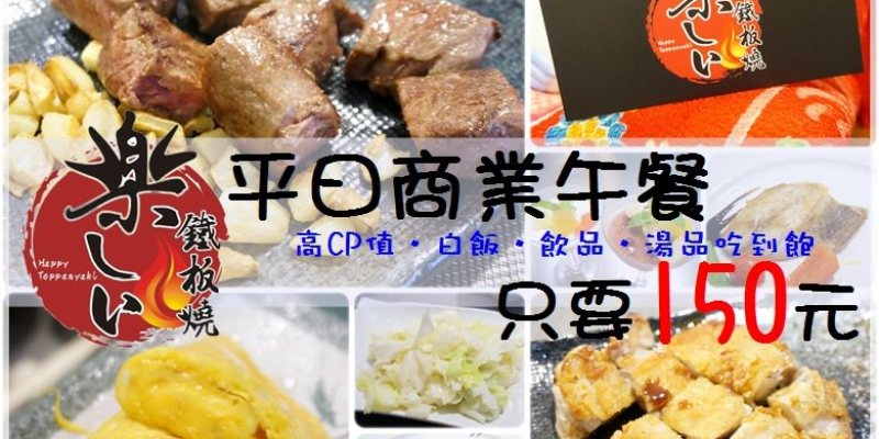 【台南市-中西區】樂しい鐵板燒。「新菜單上市」一客商業午餐只要150元?!平價兼具美味鐵板燒,不管是個人或是雙人用餐超值~白飯飲品湯品免費續