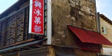 【台南市- 後壁區】和興冰果部 菁寮菜市80年老冰店