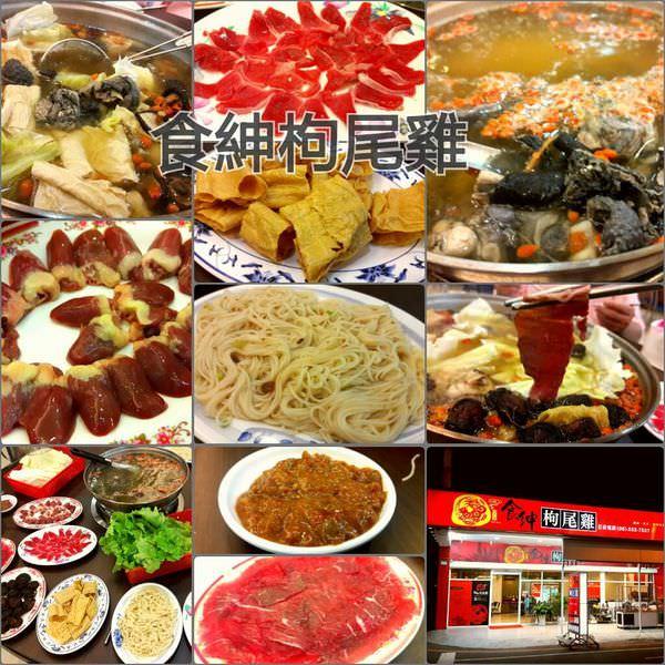 【台南市-北區】食紳枸尾雞料理專賣店  從新營來市區開店的溫補雞鍋