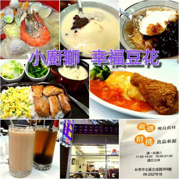 【台南市-北區】小廚獅幸福豆花  小朋友的好鄰居