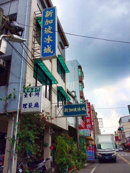 【台南市-麻豆區】新加坡冰城 膾炙人口的三色冰棒