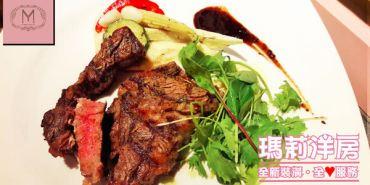 【台南市-安平區】瑪莉洋房  超值美國Prime肋眼牛排全餐