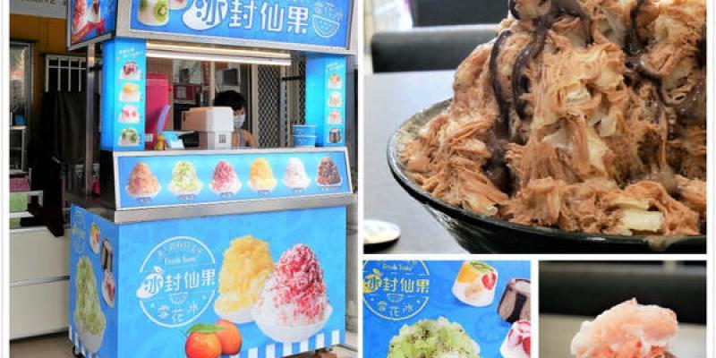 【台南市-東區美食】當季新鮮水果凍入牛奶雪中,刨出一片片的水果雪花冰灬♥ω♥灬通過國際認證的『冰封仙果』,在炎夏的時節初綻甜美冰涼的滋味雪花冰٩(๑^ 3 ^๑)۶