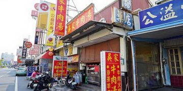 【台南市-永康區】吳家牛肉湯  永大路上的吳家,不是夢時代的吳家