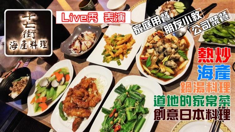 【台南市-安平區】十七街海產料理  好吃好玩又平價的熱炒餐廳