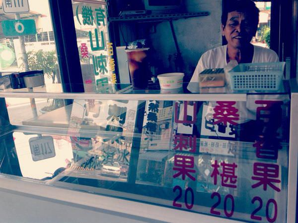 【台南市-六甲區】山刺菓冰城 美味山刺果冰淇淋