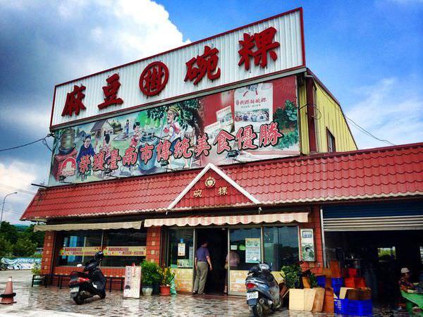 【台南市-麻豆區】阿樹碗粿  惦惦呷三碗公
