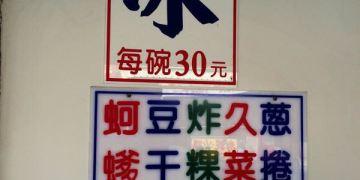 【台南市-白河區】50年古早味黑糖冰  冬賣炸物夏賣冰