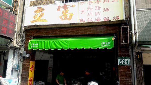 台南北區美食│立富咖哩飯 香菇肉飯 有點髒髒的特別咖哩