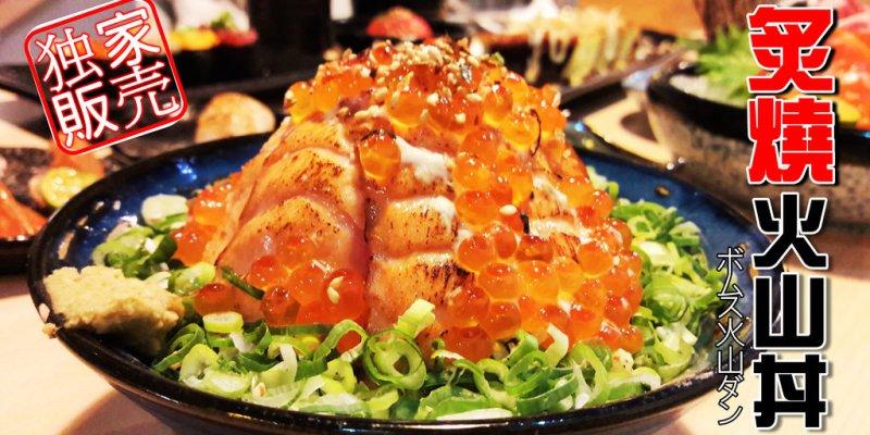 【台南市-東區】鮨次郎壽司專賣  令人印象深刻的炙燒火山丼與厚蛋燒