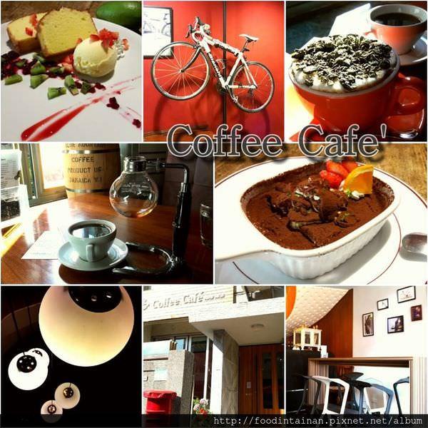 【台南-中西區】Coffee Café'咖啡珈琲~用匠人心情,煮出品質極好的虹吸式咖啡。