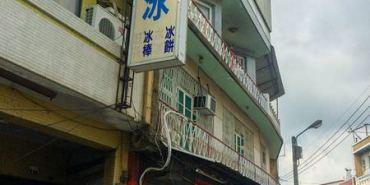【台南市-永康區】海龍水冰 綿滑細嫩雪淇冰
