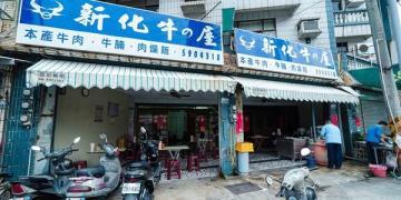 【台南市-新化區】新化牛之屋  彷似六千的營業時間