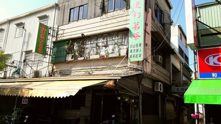 【台南市-中西區】陳德利茗茶 不解釋的好意與低調