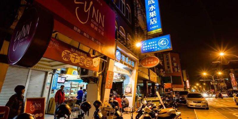 【台南市-中西區】裕成水果店的草莓冰