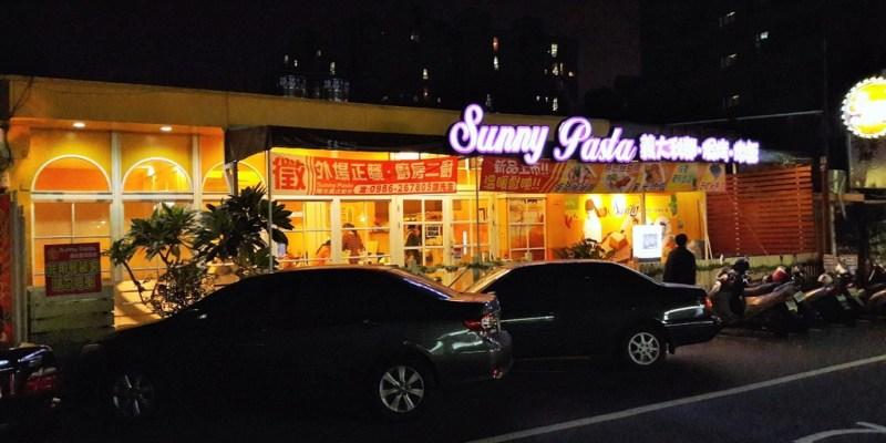 【台南市-永康區】Sunny Pasta陽光義式廚坊  溫馨的平價美味義式餐館