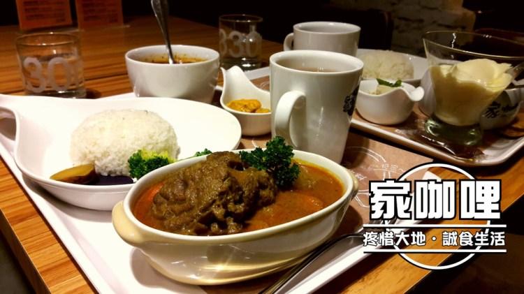 【台南市-東區】 家咖哩 成大店 令人動容的大地誠食美味