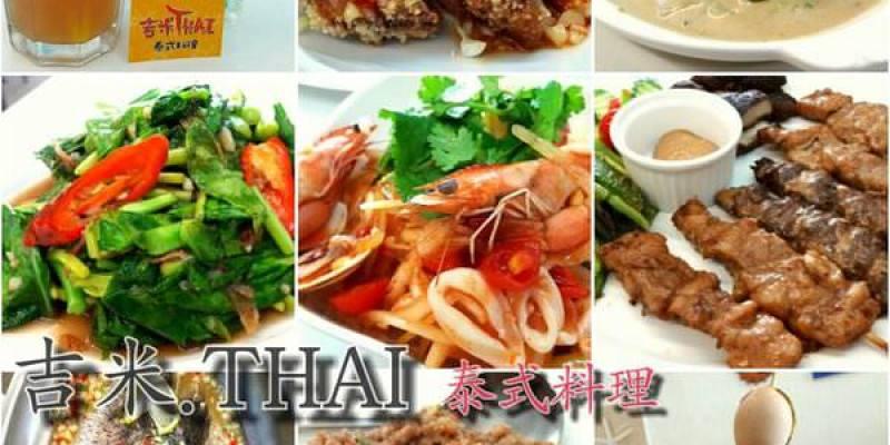 台南東區美食│吉米THAI•泰式料理  年輕人美味的創業夢想