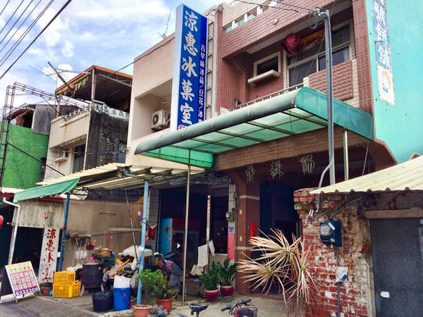 【台南市-柳營區】涼惠冰菓室榕樹下手搖冰的老師