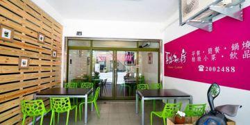 【台南市-東區】夏米私房 有溫度的家常小店