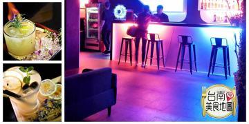 【台南-中西區美酒】夜晚來杯繽紛炫麗的調酒吧!點杯屬於自己的微醺感,在『GO BAR』愈夜愈美麗的狂歡放縱~
