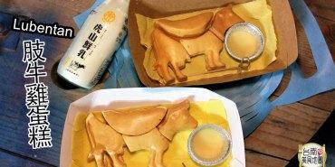 【台南-中西區美食】造型創意雞蛋糕無上限,巷弄散步美食在一發| Lubentan|肢牛雞蛋糕|虎山鮮奶