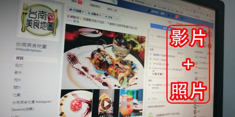 【密技分享】破解FaceBook粉絲團上傳影片+照片方法~android系統限定