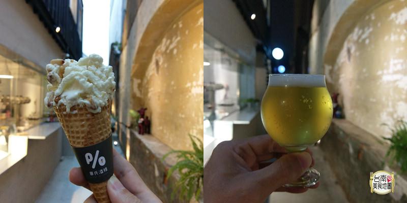 【台南-中西區美食】全台第一間酒精性飲品冰淇淋創始店٩(๑^ 3 ^๑)۶在『畢氏酒精』與微醺邂逅在這浪漫的氛圍中❤