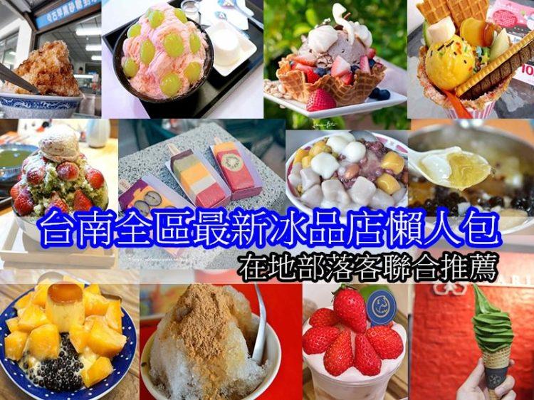 台南冰品店懶人包攻略來了~炎炎夏日想吃冰品的看過來(2018.08.22持續更新中)