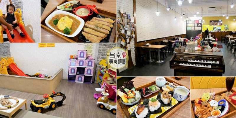 【台南-永康區美食】溫馨的親子餐廳更是您吃早午餐、晚餐的好選擇