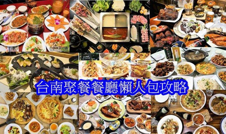 台南聚餐餐廳懶人包攻略來了~推薦優質的台南聚餐餐廳,十多位台南在地部落客聯合推薦的台南聚餐餐廳(2019.01持續更新中)