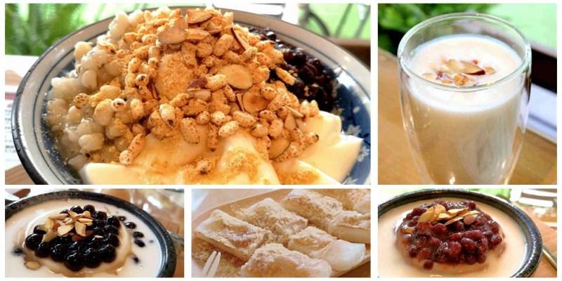 台南中西區美食│Q軟綿香的杏仁豆腐與濃厚純香的杏仁茶顛覆你對杏仁豆腐的想像
