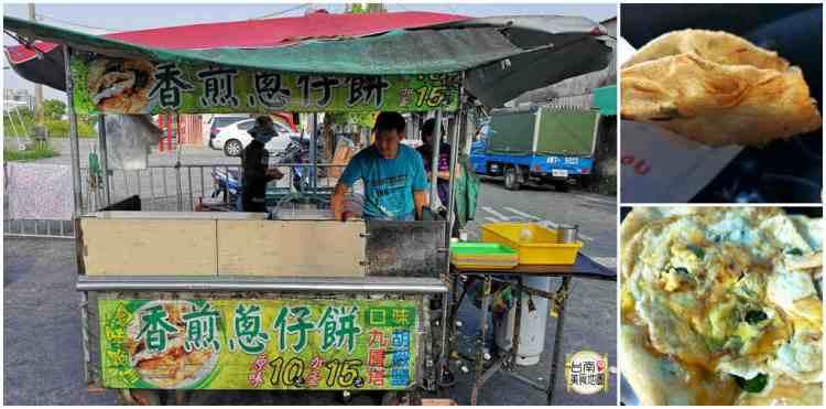 【台南-南區美食】灣裡市場旁10元蔥仔餅超佛心的銅板小吃,老闆體力有限所以每日限量