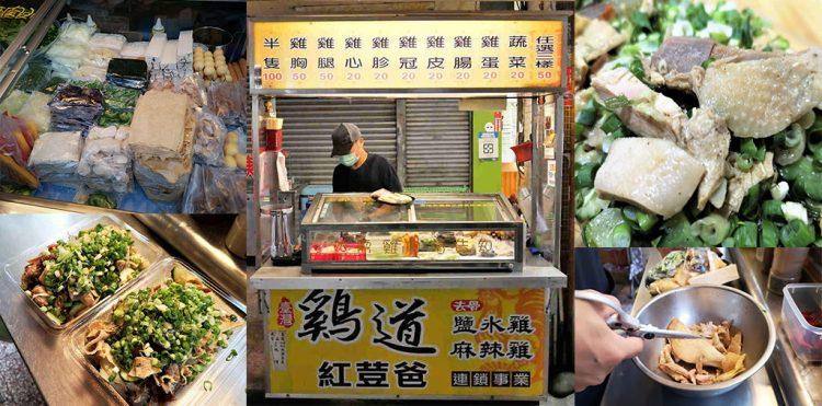 【台南-北區美食】清爽的味道便宜的價格,絡繹不絕的人潮就是好吃的見證