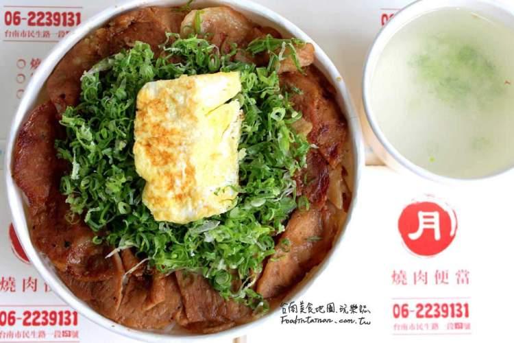 【台南-中西區美食】午晚餐便當新選擇,獨家醬汁碳火直烤燒肉丼便當/雞腿飯/排骨飯/無骨秋刀魚飯