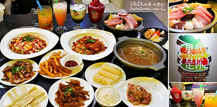 台南東區美食│成大商圈休閒聚餐好地方,餐點多樣CP 值高