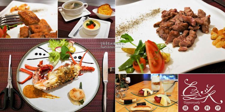 【台南-中西區美食】安靜高雅的用餐環境,經典的鐵板料理,節日聚餐、招待親友的好地方