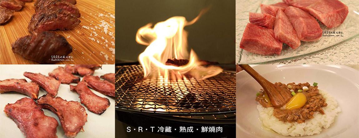 台南-中西區美食-S‧R‧T 冷藏‧熟成‧鮮燒肉