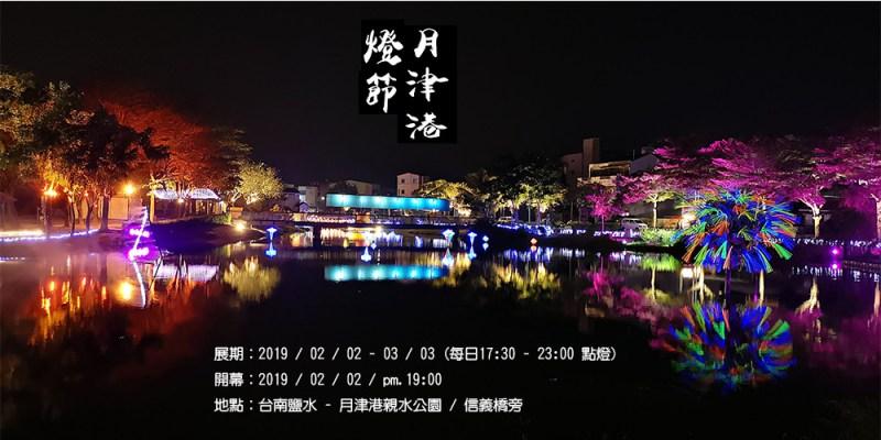 台南旅遊景點│2019台南鹽水月津港燈節~搶先看