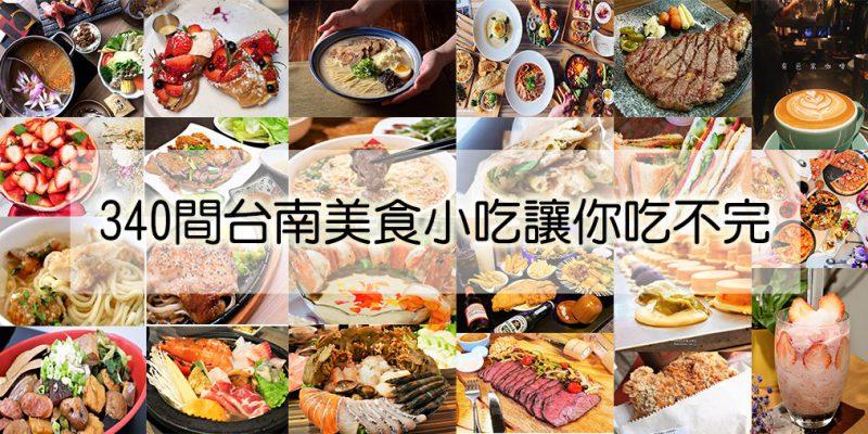 台南美食懶人包│過年遊台南340間台南美食小吃讓你吃不完(附地圖與店家優惠))