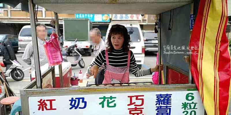 台南西港美食|你沒看錯!車輪餅6個20元老闆娘也太佛心了吧!(內有洋蔥慎入)