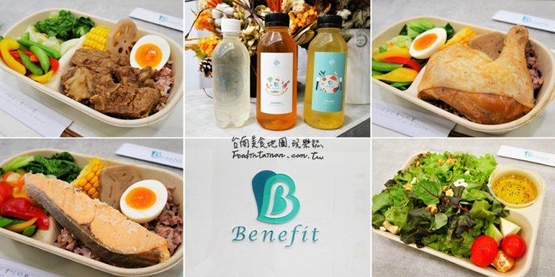 台南東區美食│營養師配餐幫您把關,低卡低GI的健康便當,吃的美味健康無負擔