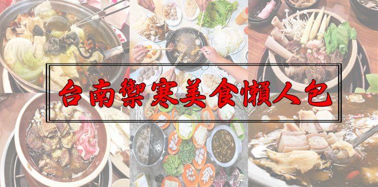 台南美食│天氣冷吃什麼??蒐錄台南必吃薑母鴨、羊肉爐店家推薦懶人包